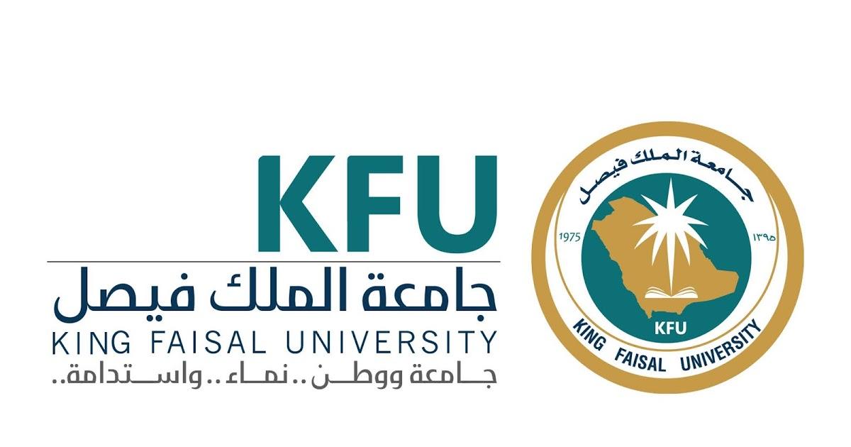 متى يبدا التسجيل في جامعة الملك فيصل عن بعد موسوعة