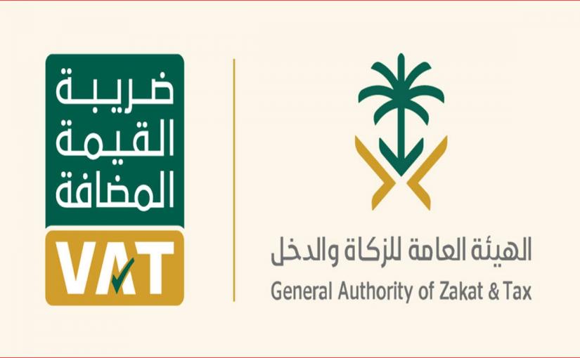نموذج الاقرار الضريبي لضريبه القيمه المضافه السعودية 2021 موسوعة