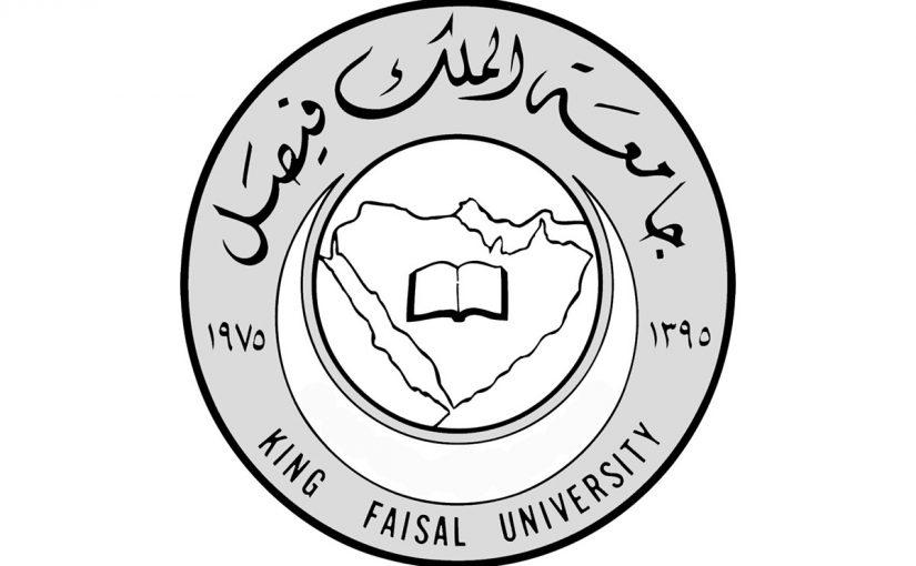 الخدمات الطلابيه جامعة الملك فيصل تعليم عن بعد تسجيل دخول 1442 موسوعة