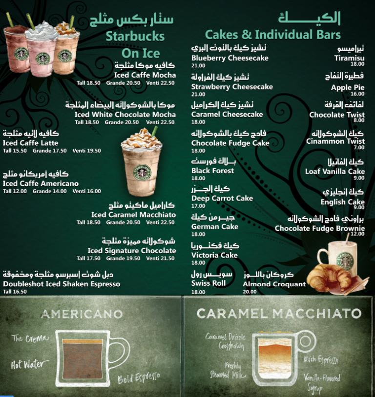 اسماء مشروبات ستار باكس الباردة في السعودية بالعربي والإنجليزي 2021 موسوعة