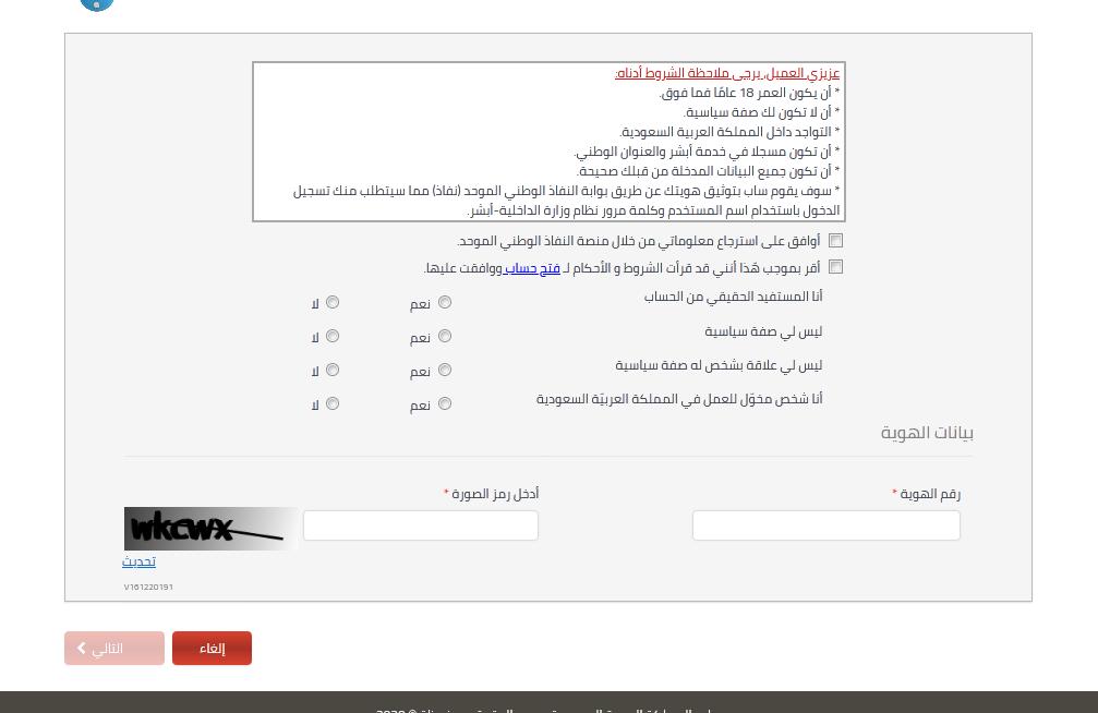 رابط فتح حساب بنك ساب الإلكتروني شرح بالخطوات 1442 موسوعة