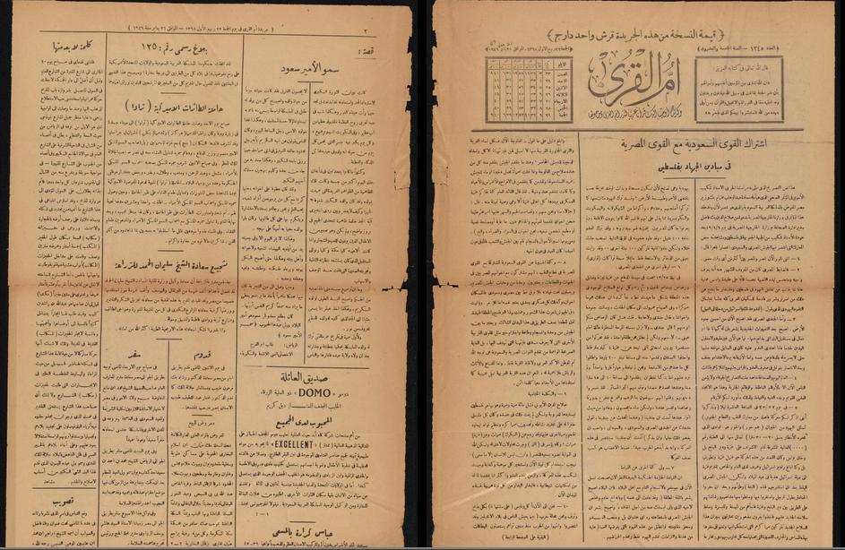 ما اسم اول جريدة سعودية موسوعة