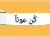 الجهه المسؤوله عن برنامج كن عونا