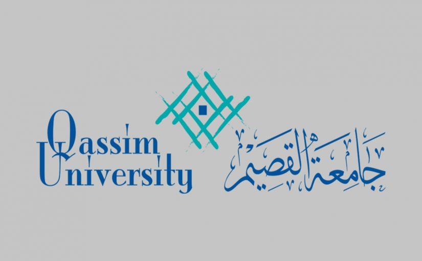 ما هي شروط التسجيل في الدراسات العليا جامعه القصيم ورسومها 1442 موسوعة