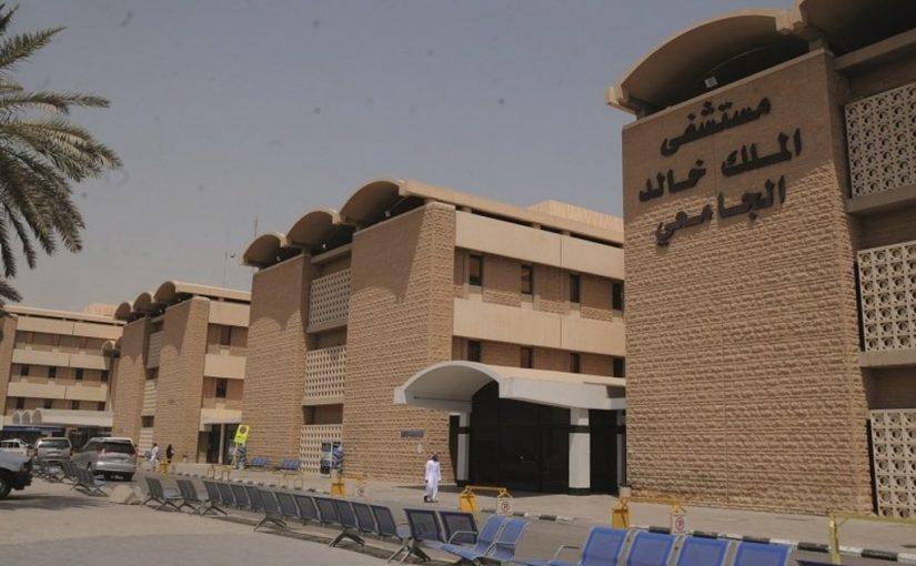 تحميل تطبيق مستشفى الملك خالد الجامعي