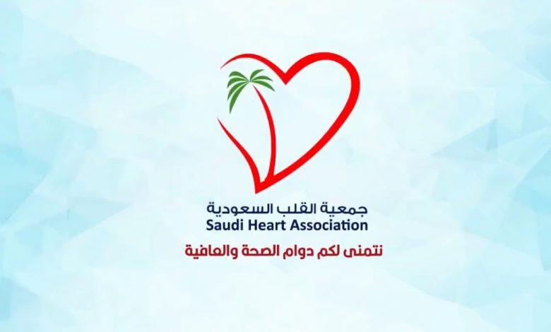جمعية القلب السعودية طباعة الشهادة
