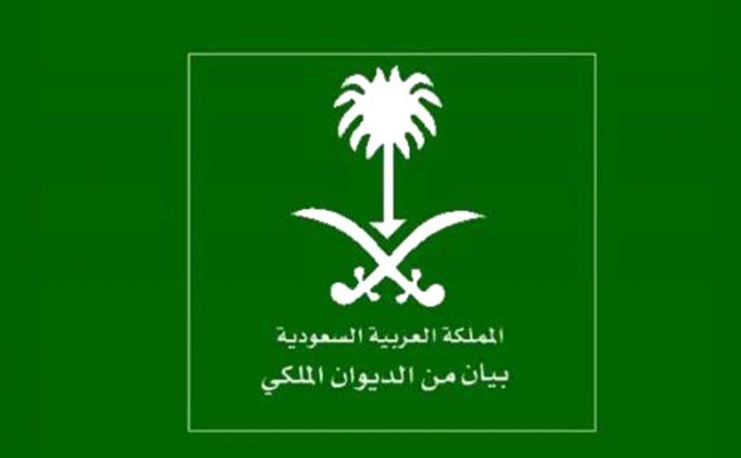 وفاة الامير خالد بن فيصل بن سعد بن عبدالرحمن