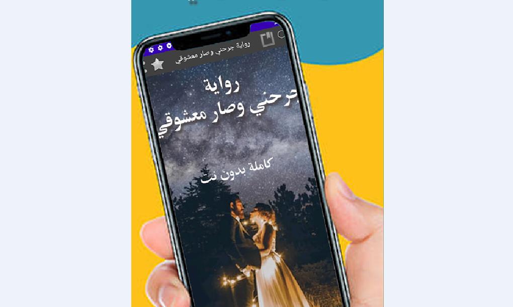 رواية جرحني وصار معشوقي pdf