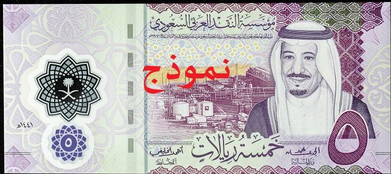تاريخ عملة السعودية