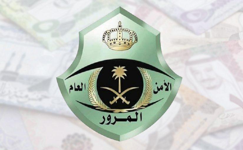 كم مخالفة تغيير المسار في السعودية