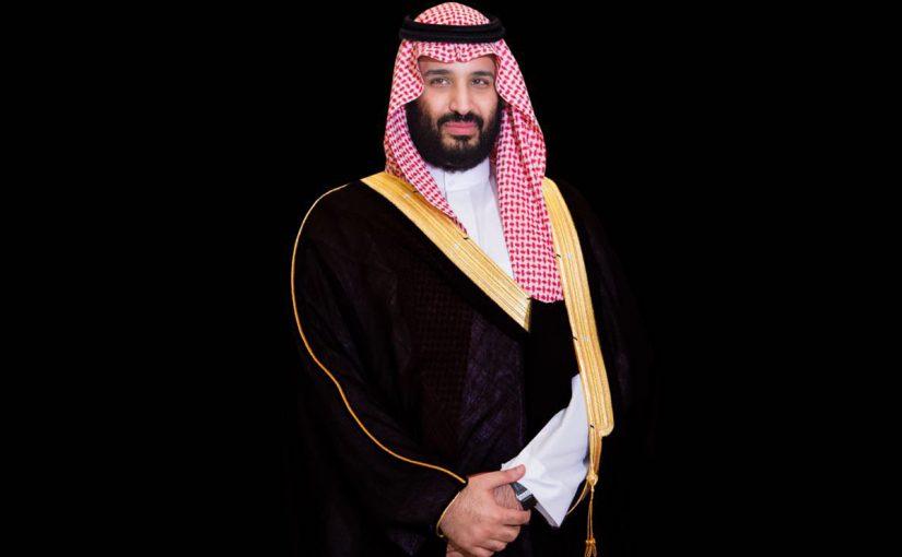 اسماء ابناء الامير محمد بن سلمان بن عبدالعزيز