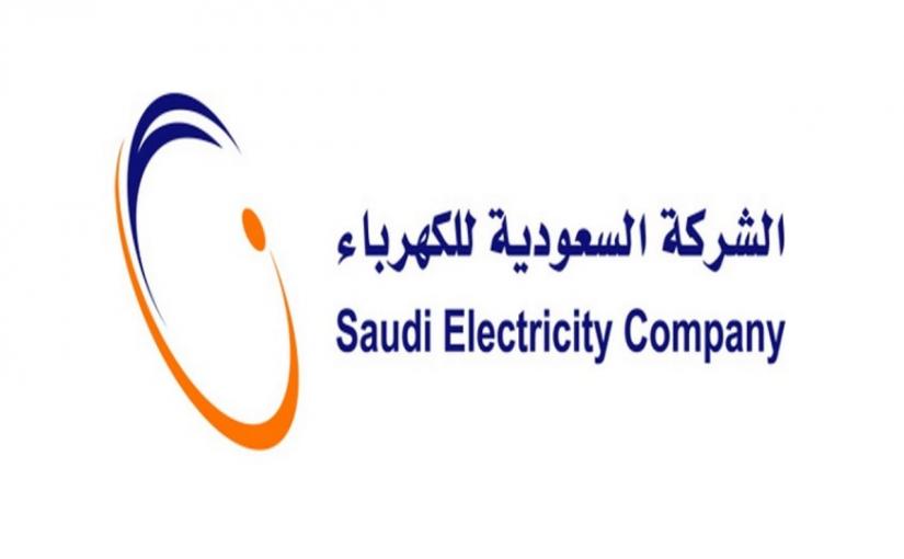 ارقام شركة الكهرباء السعودية
