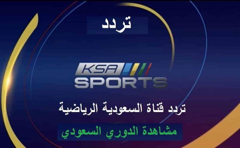 تردد القنوات الرياضية السعودية بدر سات
