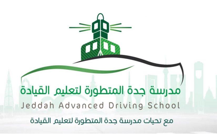 رابط مدرسة جدة المتطورة لتعليم القيادة