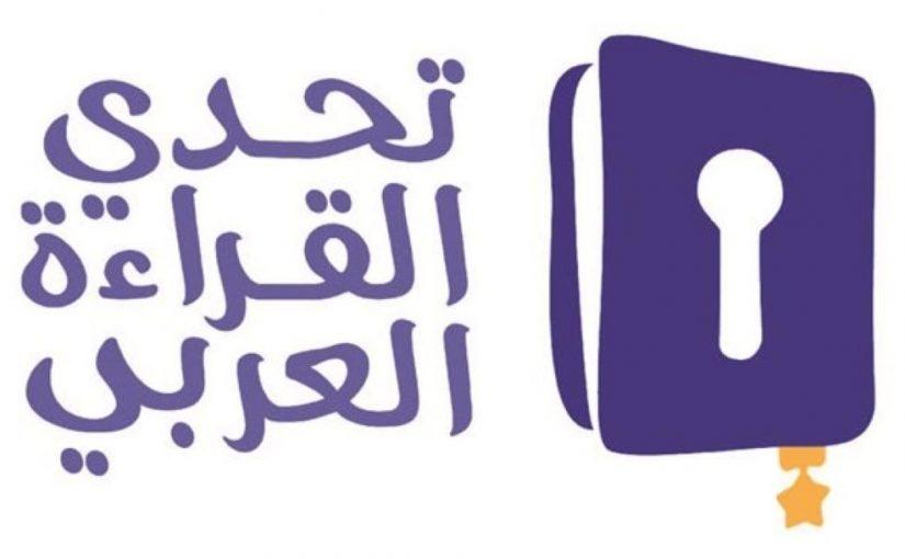 شروط التسجيل في تحدي القراءة العربي