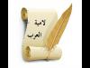 من هو صاحب قصيدة لامية العرب