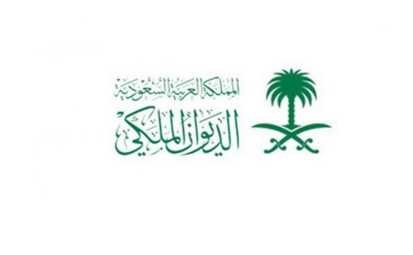 تقديم منح الأراضي 1442 الرياض