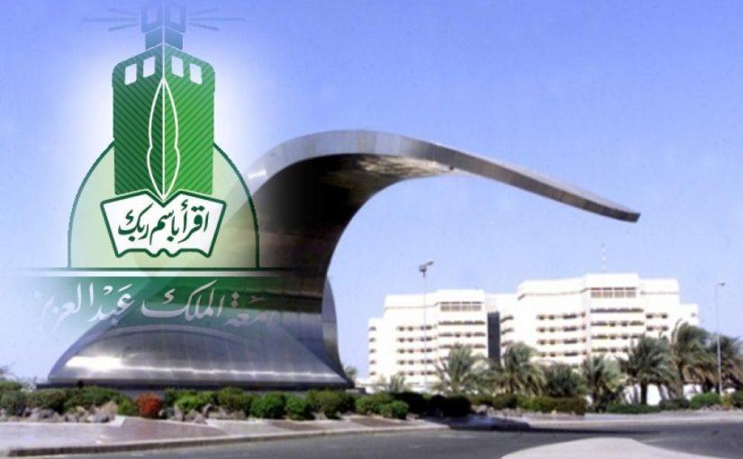 شروط التحويل الداخلي جامعة الملك عبدالعزيز