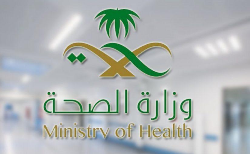 حل مشكلة مسير الرواتب وزارة الصحة