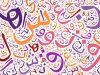 بحث عن تابع المرفوع ( النعت – البدل – التوكيد – العطف ) مع الأمثلة
