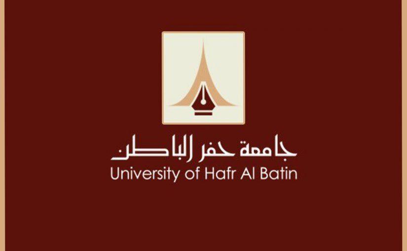 جامعة حفر الباطن سجلات طلاب