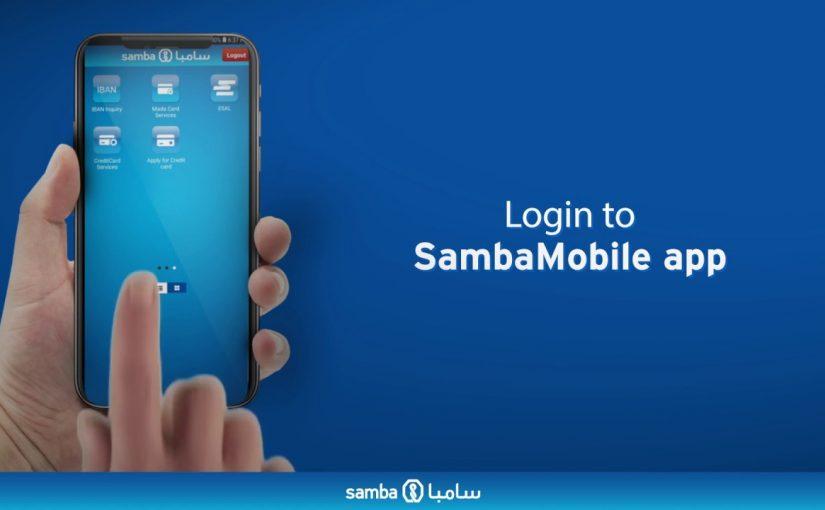 نسيت اسم المستخدم في سامبا اون لاين