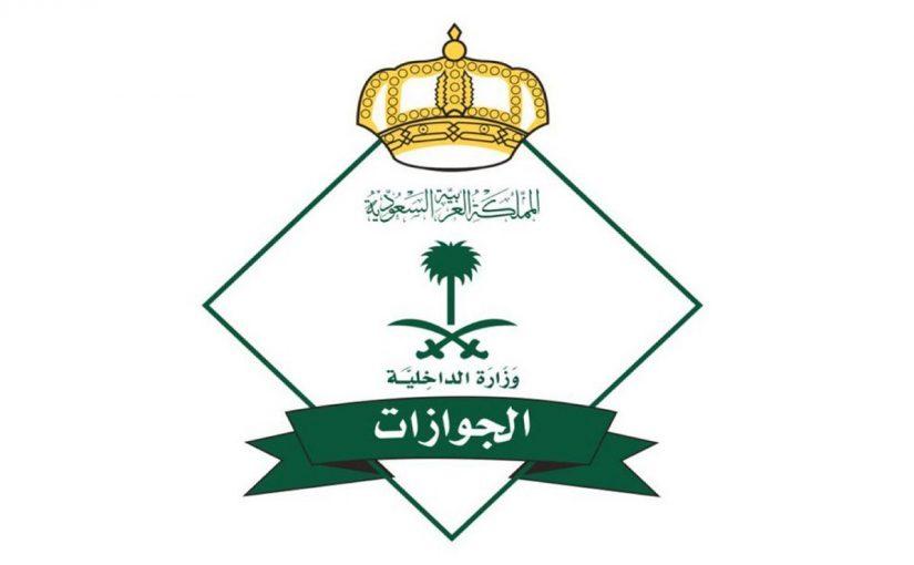 مشاكل تأشيرة الخروج والعودة من المملكة العربية السعودية
