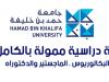 ما هي تفاصيل منحة جامعة حمد بن خليفة وشروطها (آخر موعد للتقديم في المنحة 2021 )