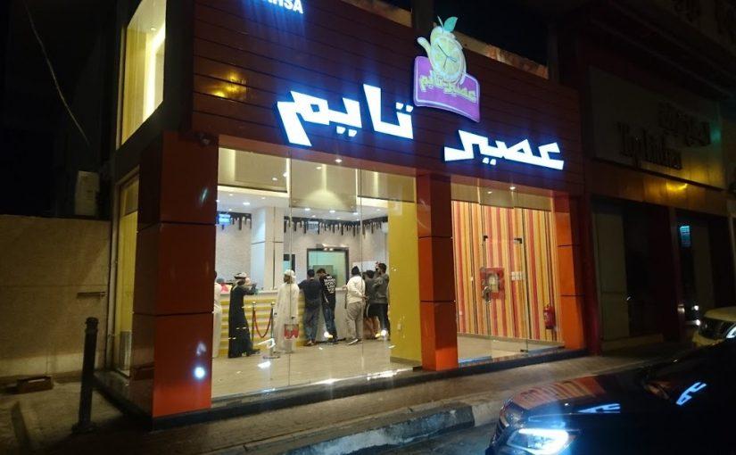 منيو عصير تايم السعودية