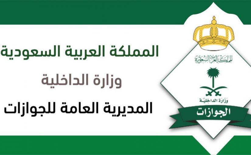 قرار تجديد الإقامات في السعودية