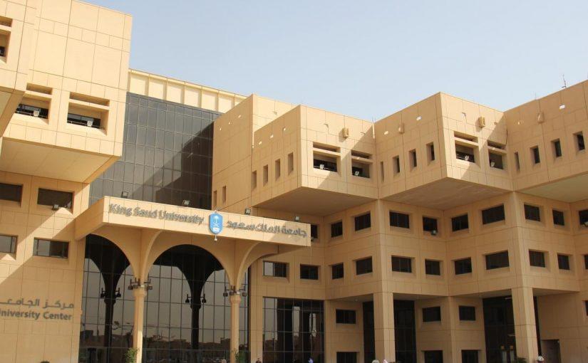 مرتبة الشرف جامعة الملك سعود