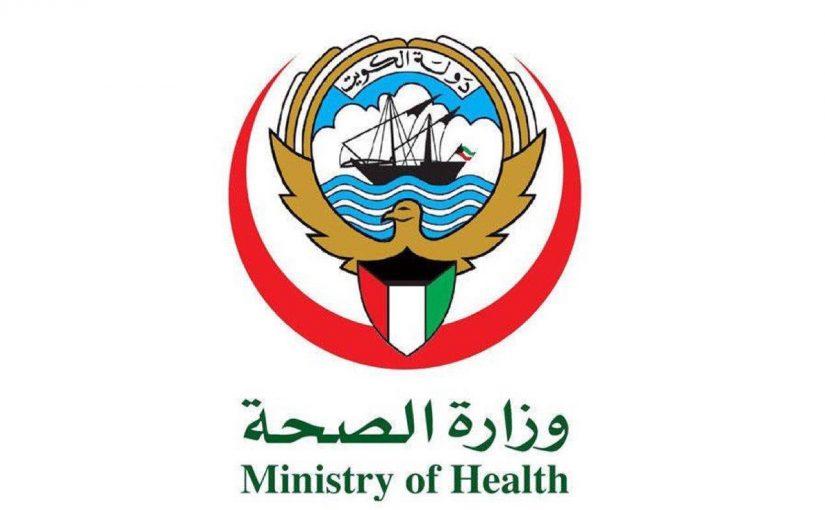 تسجيل تطعيم كورونا وزارة الصحه الكويت