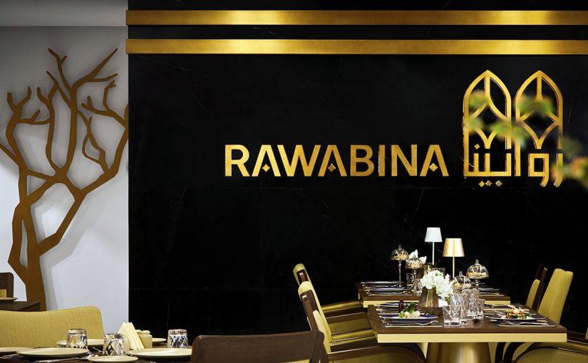 اين يوجد مطعم روابينا في دبي