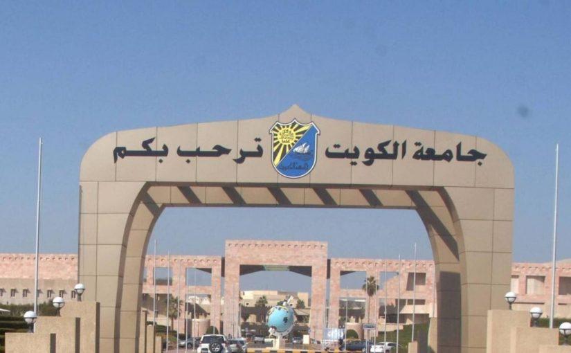 معيد بعثة جامعة الكويت