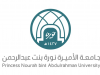 دبلومات جامعة الأميرة نورة 1443