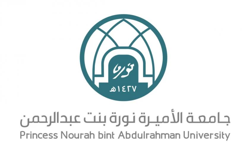 دبلومات جامعة الأميرة نورة 1442