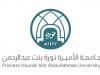 التسجيل في جامعة الاميرة نورة التعليم عن بعد الشروط والخطوات 1443