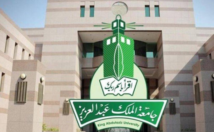 رسوم التعليم عن بعد جامعة الملك عبدالعزيز