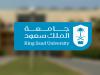 خطوات الاستعلام الذاتي عن المعاملات جامعة الملك سعود 1442