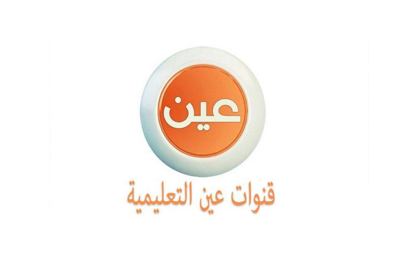 تردد قناة عين التعليمية الجديد 2021