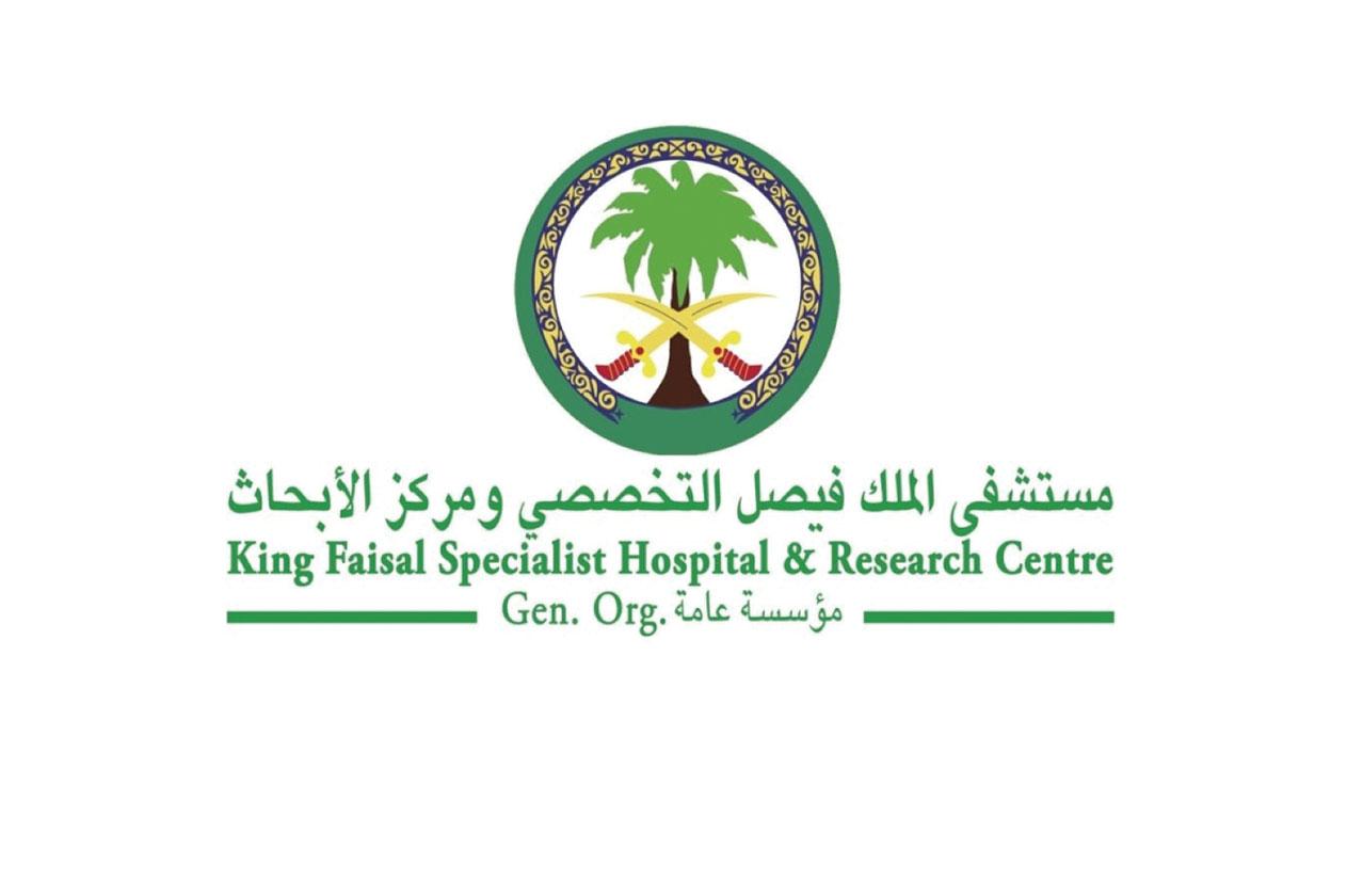 شعار مستشفى الملك فيصل التخصصي