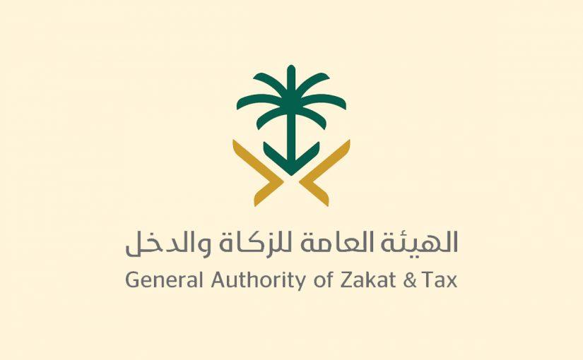 نموذج اقرار القيمة المضافة Excel في السعودية جاهز للطباعة موسوعة