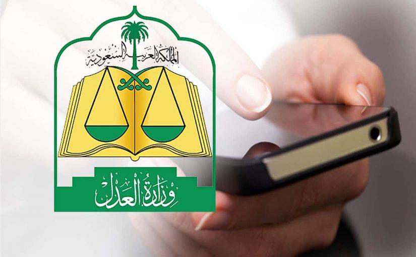 إجراءات الطلاق في السعودية