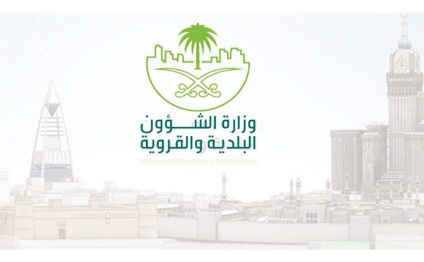 استعلام عن رخصة بناء بالسعودية