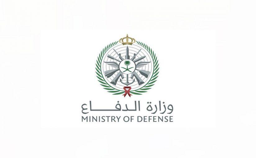 التسجيل الموحد لوزارة الدفاع 1442