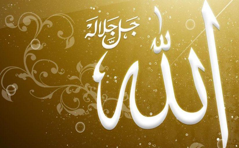 وجوب اثبات أسماء الله وصفاته من مصادرها الصحيحة وهي
