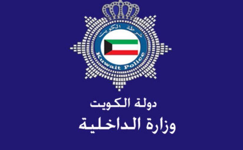 الجهات المستثناه من حظر التجول في الكويت مارس 2021