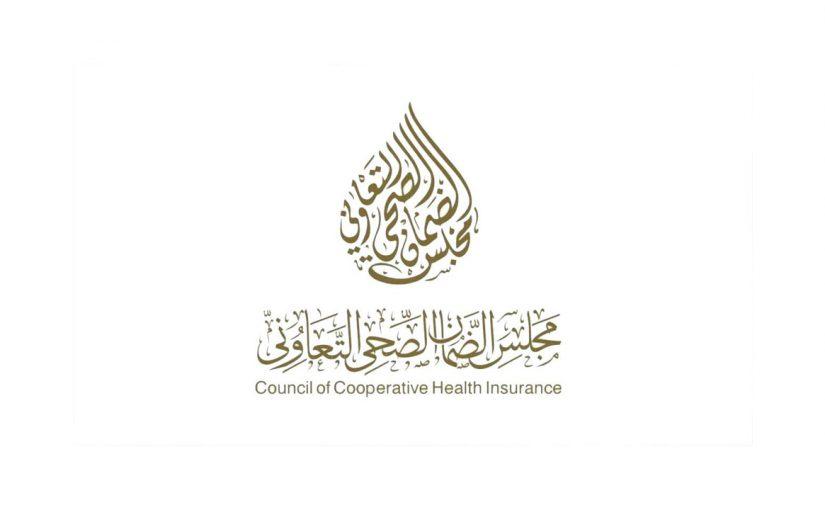 استعلام عن تأمين طبي برقم الهوية