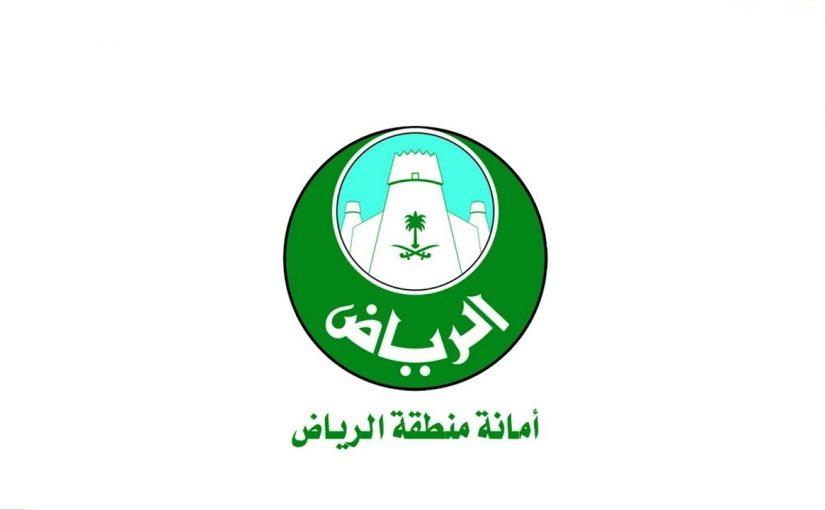 رابط حجز موعد امانة الرياض أونلاين استعلام عن معاملة إلكترونيا موسوعة