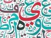 صفي مكان انتشار الناطقين باللغه العربيه ( تم الإجابة )